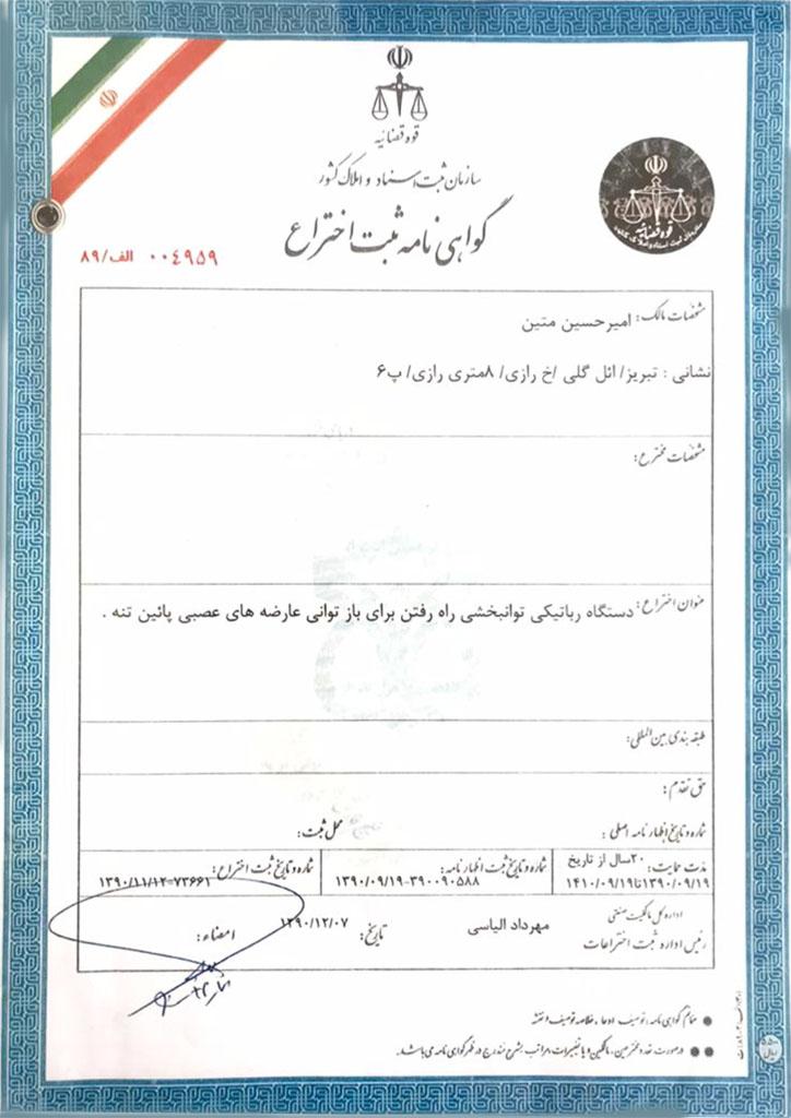 گواهینامه ثبت اختراع