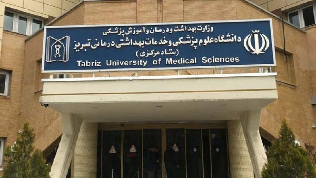 دانشگاه علوم پزشکی